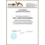 Сертификат официального дилера БИЗОН