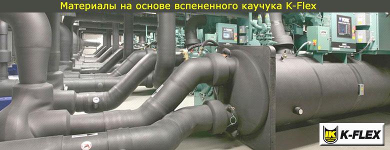 изоляция трубопроводов и воздуховодов K-Flex