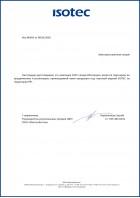 Сертификат официального дилера Изотек