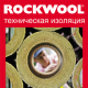 Техническая изоляция и огнезащита Роквул