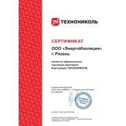 Сертификат официального дилера ТехноНИКОЛЬ