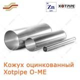 Окожушка из оцинкованной стали Xotpipe O-ME прямой участок