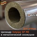 Цилиндры XOTPIPE SP ME в оцинковке
