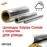 Цилиндры Xotpipe Outside c покрытием для улицы