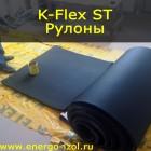 Рулоны K-FLEX ST
