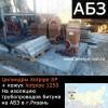Изоляция трубопроводов битума на АБЗ в г.Рязань