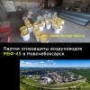 Партия огнезащиты МБФ-45 поставлена на обьект в г.Новочебоксарск.