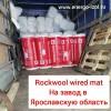 Фото с поставки роквул вайред мат на производственное предприятие в Ярославскую область