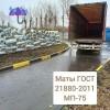 Выгрузка матов прошивных МП-75 ГОСТ 21880-2011 на обьекте - емкости под битум
