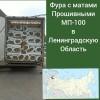 Фура с матами прошивными МП-100 ГОСТ 21880-2011 отправлена подрядчику в Ленинградскую область.