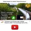 Тепловые сети Рязани идут вперед - Ремонты 2020: Теплоизоляция маты ГОСТ + металлический кожух