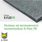 Рулоны K-Flex PE