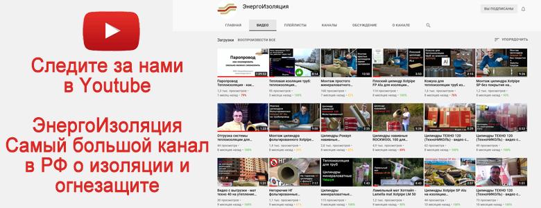 Наш Ютуб-канал