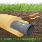 Цилиндры FOAMPIPE SP