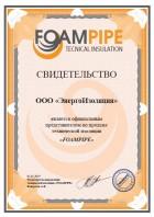 Сертификат официального дилера FOAMPIPE