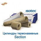 Цилиндры Isotec Section