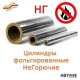 Цилиндры кашированные негорючие XOTPIPE SP Alu1 100 НГ