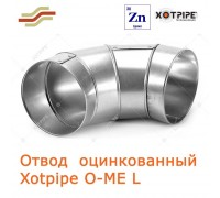 Окожушка оцинкованная Xotpipe O-ME L отвод