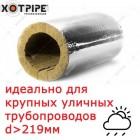 Система теплоизоляции трубопроводов ХОТПАЙП ПР-СТ