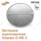 Заглушка оцинкованная Xotpipe O-ME C