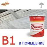 ОГРАКС-В1