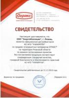 Сертификат официльного дистрибьютора ОГРАКС