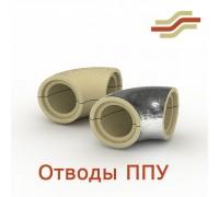 Отводы ППУ для утепления поворотов труб