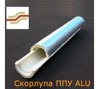 ППУ Скорлупа с покрытием фольгой