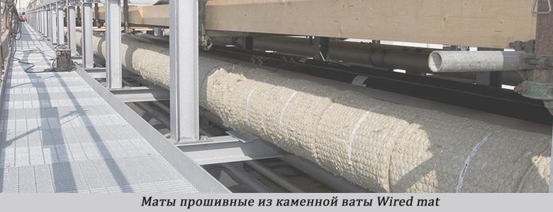 Маты прошивные из каменной ваты wired mat