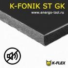 K-FONIK ST GK Звукоизоляция