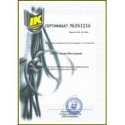 Сертификат официального дилера K-Flex ООО ЭнергоИзоляция