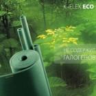 Рулоны K-FLEX ECO