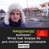 Макдоналдс выбирает wired mat Xotpipe 80 для изоляции воздуховодов!