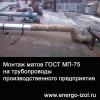 Фото с монтажа матов прошивных МП-75 ГОСТ 21880-2011 на трубопроводы одного из полуоборонных предприятий