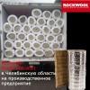 Прошивные маты Rockwool Wired mat alu1 на производственное предприятие в Челябинской области