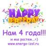 День рождения компании Энергоизоляция