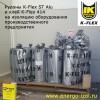 K-Flex ST Alu на изоляцию оборудования производственного предприятия под Москвой