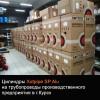 Цилиндры Хотпайп SP Alu в г.Курск на трубопроводы крупного пищевого производства