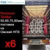 Роквул техмат на Омский НПЗ - 6 фура