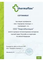 Сертификат официального дилера Термафлекс Thermaflex