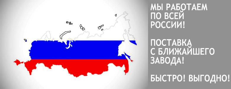 Мы поставляем по всей РОССИИ