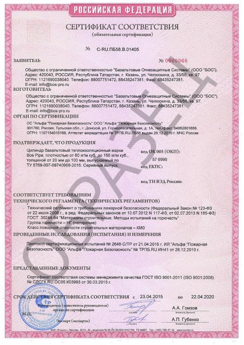 Сертификат на цилиндры БОС ПРО