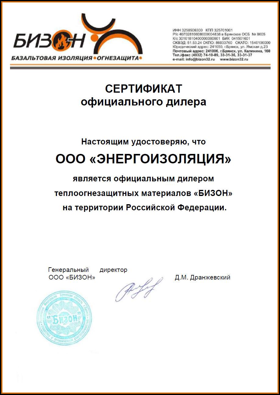 Сертфикат официального дилера БИЗОН ЭнергоИзоляция ООО