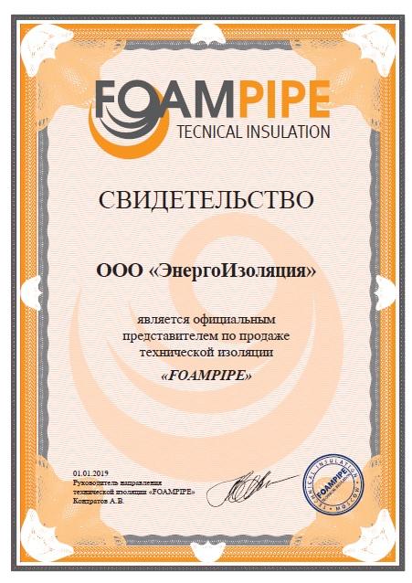 официальный диллер дистрибьютор фоампайп foampipe энергоизоляция сертификат