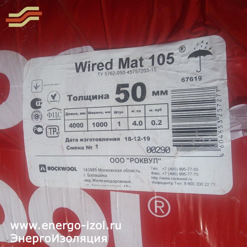фото рулон wired mat 105 rockwool роквул вайред мат 105