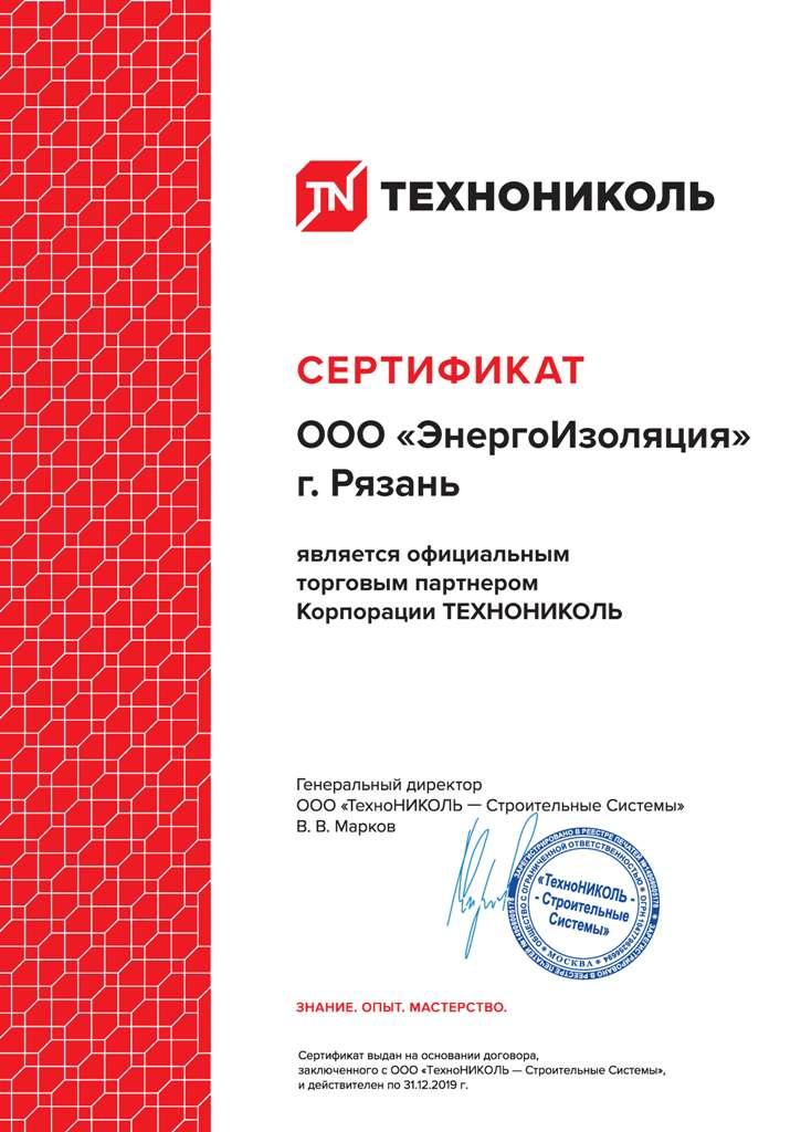 Сертификат официального дилера ТЕХНОНИКОЛЬ компания ЭнергоИзоляция