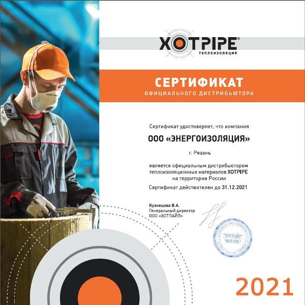 ЭнергоИзоляция сертификат официального дилера Хотпайп 2021
