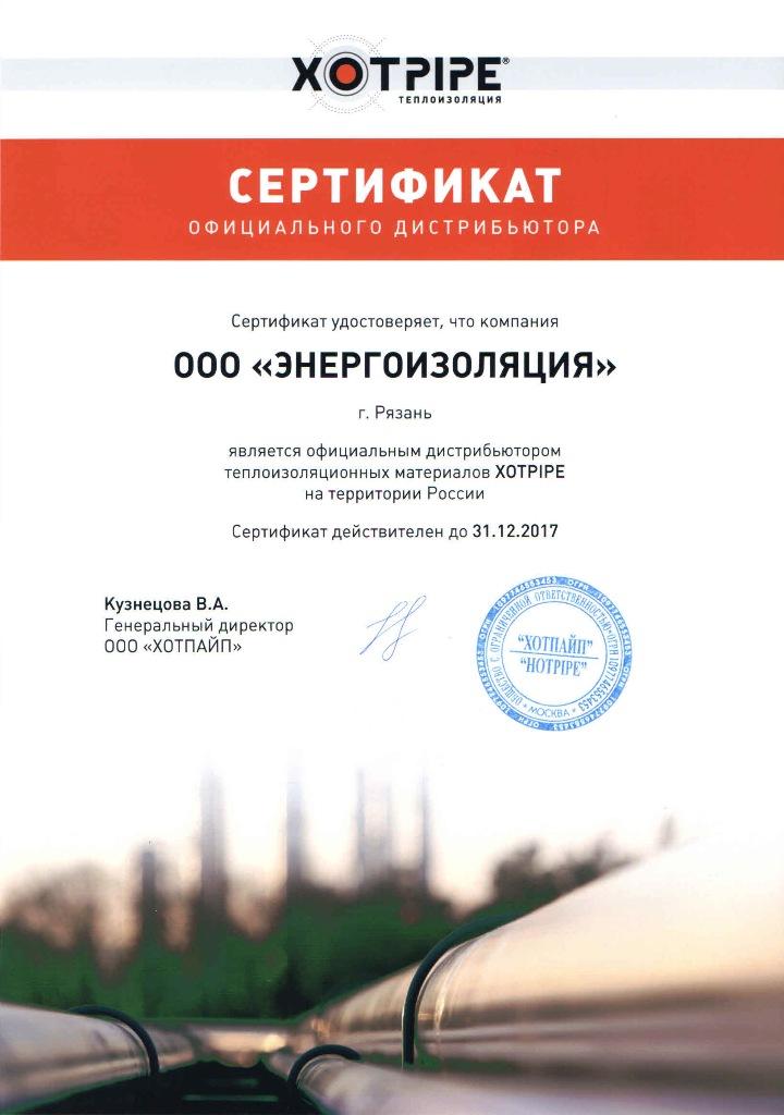 Сертификат официального дилера ХОТПАЙП компания ЭнергоИзоляция на 2017 год
