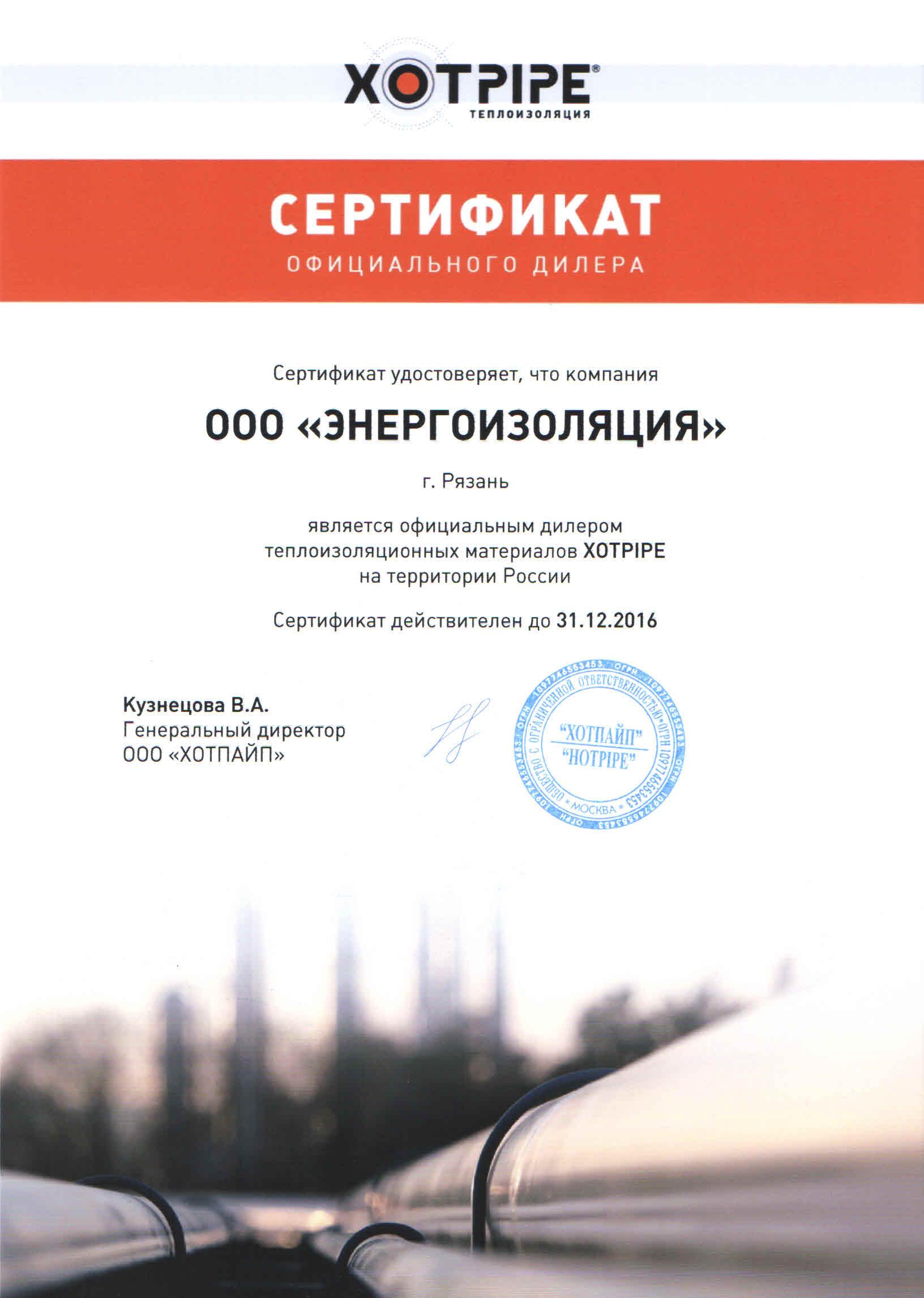 Сертификат официального дилера ХОТПАЙП компания ЭнергоИзоляция на 2016 год