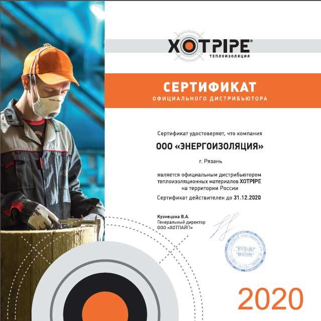 сертификат официального дилера хотпайп цилиндр аутсайд компания энергоизоляция